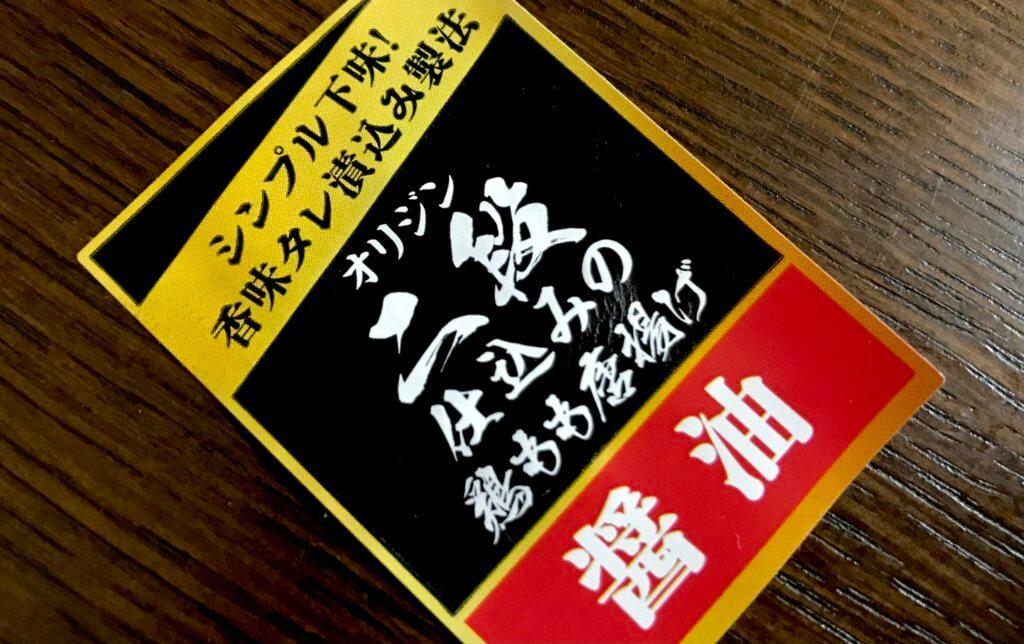 オリジン弁当「二段仕込みの醤油鶏もも唐揚げ」が旨い!味染み柔らか ...